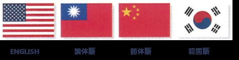 多国語言語サイト